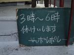 ポレポレ黒板.JPG