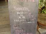 マーサの黒板(外).JPG