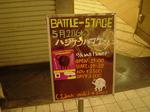 熊本バトルステージ.JPG