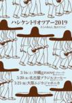 ハシケントリオ2019 B5omote.png
