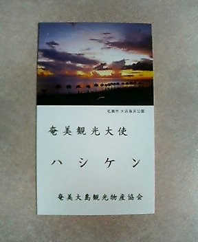 image/hasiken-2006-05-04T14:55:30-1.jpg