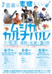 201906 Musica Carnaval amami 2.png