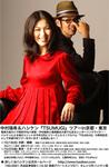 中村瑞希&ハシケンDM1.jpg