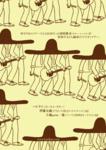 ハシケントリオ2019 B5ura.png