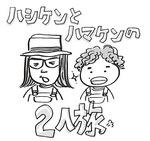 hasihama_01.jpg