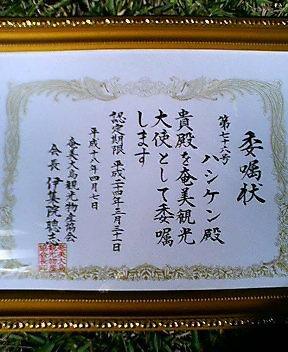 image/hasiken-2006-05-06T22:21:21-1.jpg