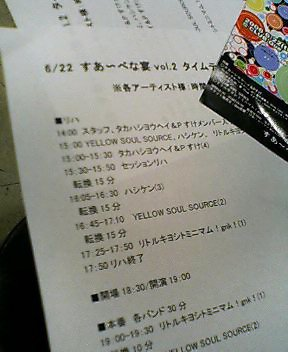 image/hasiken-2006-06-22T18:39:12-1.jpg