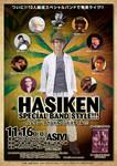 hasiken_poster1116.jpg