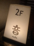 oncafe02.jpg